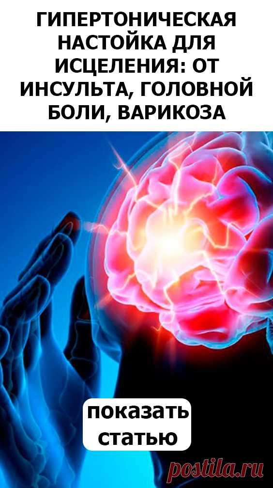 СМОТРИТЕ: Гипертоническая настойка для исцеления: от инсульта, головной боли, варикоза