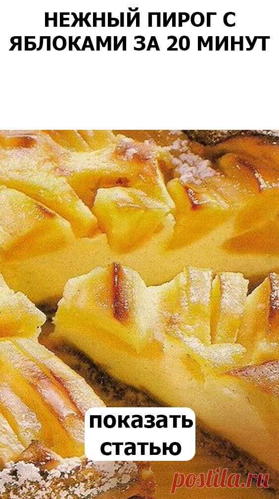 СМОТРИТЕ Нежный пирог с яблоками за 20 минут