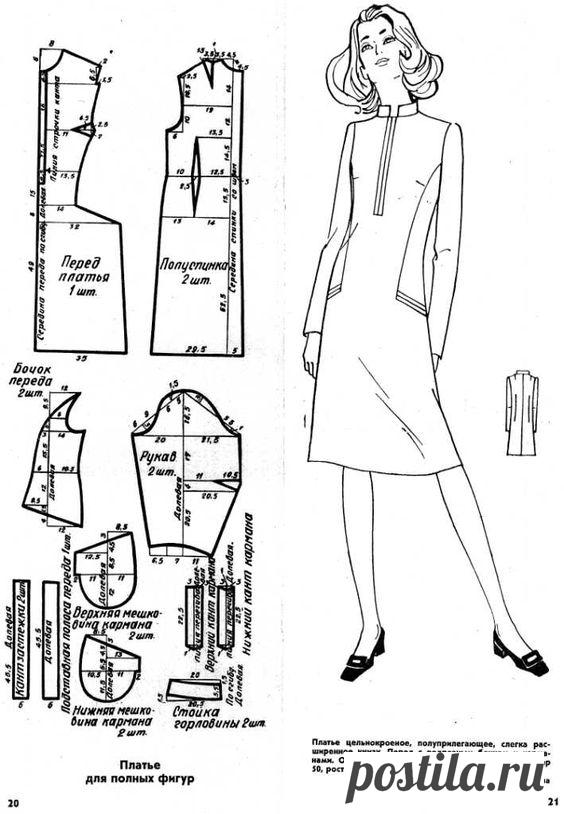 Ретро - выкройки платьев, классической формы 48 - 52 размера.   Юлия Жданова   Яндекс Дзен