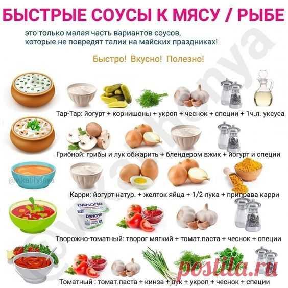 Отличные соусы, которые пригодятся не только на майские праздники