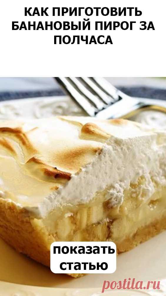 СМОТРИТЕ Как приготовить банановый пирог за полчаса