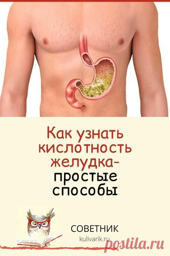 Как узнать кислотность желудка: простые способы