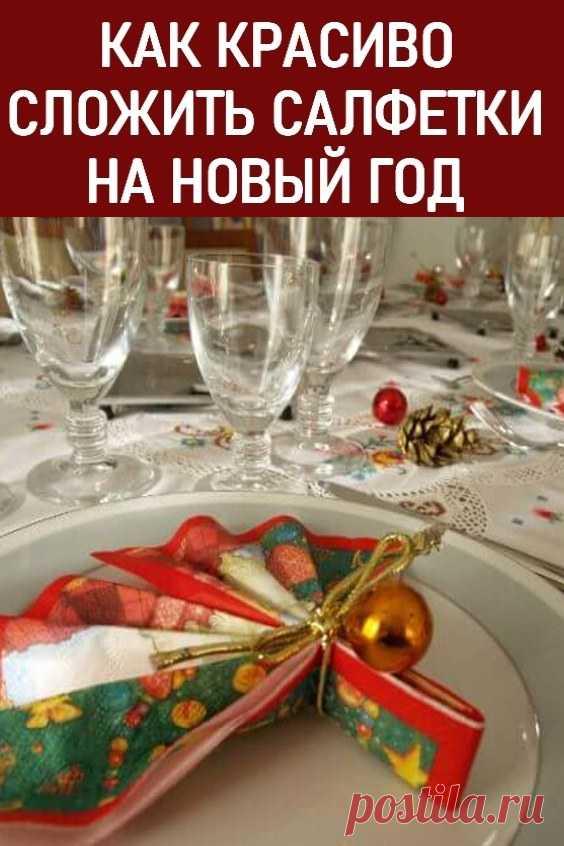 Как красиво сложить салфетки на Новый год?