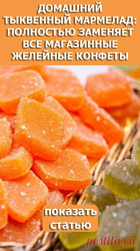 СМОТРИТЕ: Домашний тыквенный мармелад: полностью заменяет все магазинные желейные конфеты