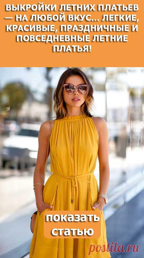 СМОТРИТЕ: Выкройки летних платьев — на любой вкус… легкие, красивые, праздничные и повседневные летние платья!