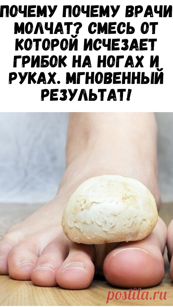 Почему Почему врачи молчат? смесь от которой исчезает грибок на ногах и руках. Мгновенный результат! - Сайт для женщин