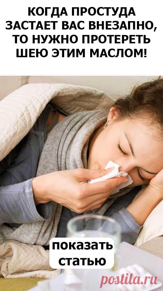 СМОТРИТЕ: Когда простуда застает вас внезапно, то нужно протереть шею этим маслом!