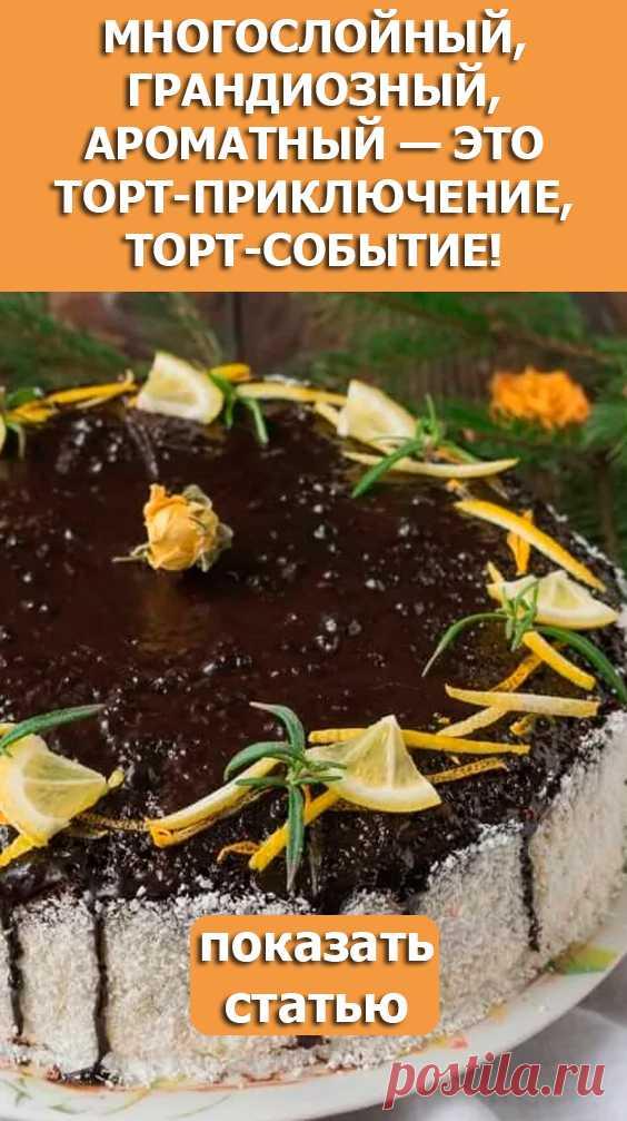 СМОТРИТЕ: Многослойный, грандиозный, ароматный — это торт-приключение, торт-событие!