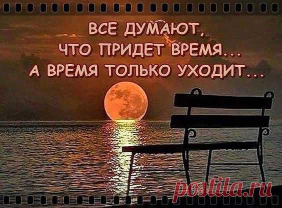 Берегите Друг Друга, Любите! Понимайте, Прощайте всегда. И Друг Другом всегда Дорожите, Жизнь назад не вернуть, никогда.