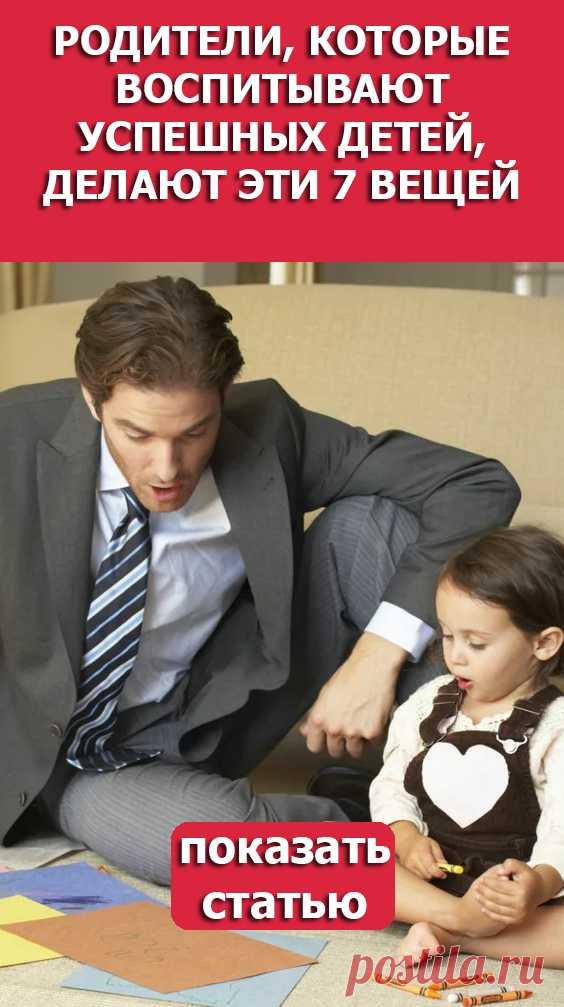 СМОТРИТЕ Родители которые воспитывают успешных детей делают эти 7 вещей
