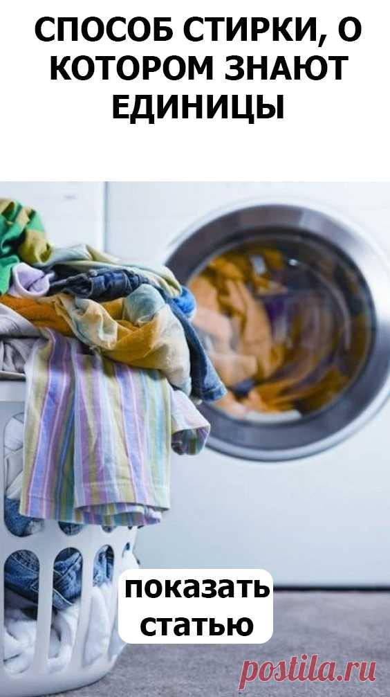 El lavado