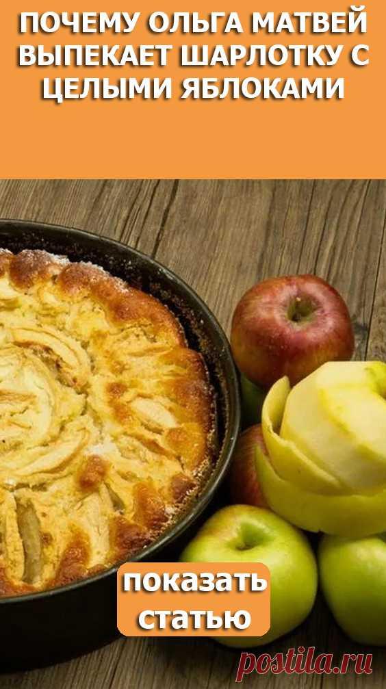 СМОТРИТЕ: Почему Ольга Матвей выпекает шарлотку с целыми яблоками