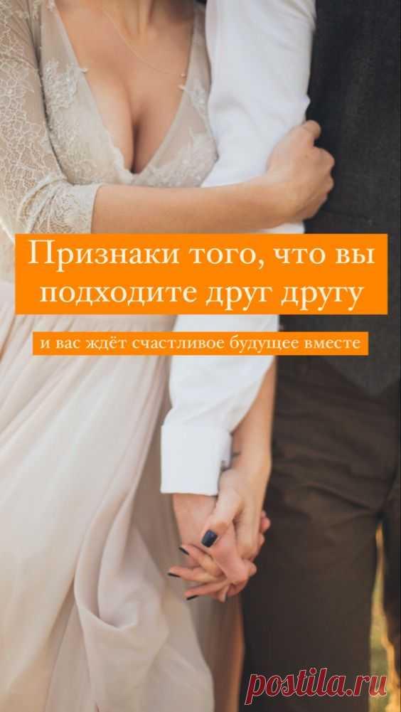 Признаки того, что у пары есть будущее   Inspiratedd Признаки того, что люди подходят друг другу. #отношения #психология #любовь Совместимость пары