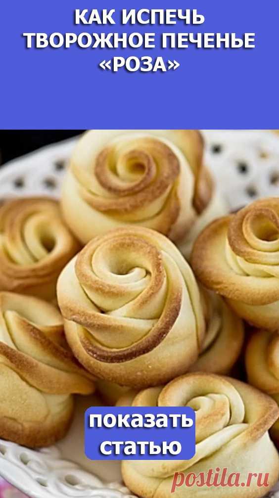 СМОТРИТЕ: Как испечь творожное печенье «Роза»