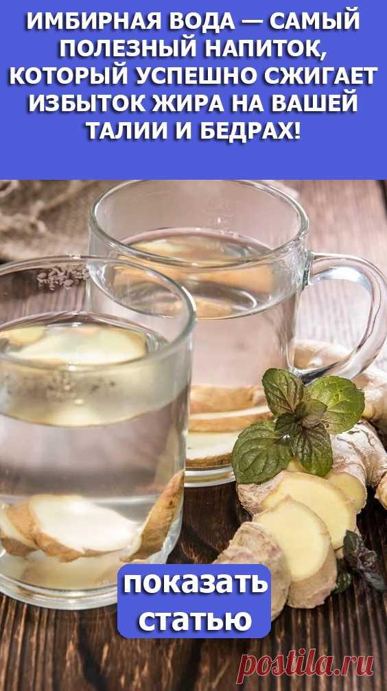 Смотрите! Имбирная вода — самый полезный напиток, который успешно сжигает избыток жира на вашей талии и бедрах!