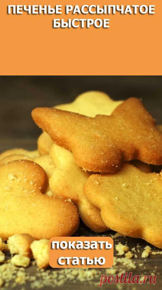 СМОТРИТЕ: Печенье рассыпчатое быстрое