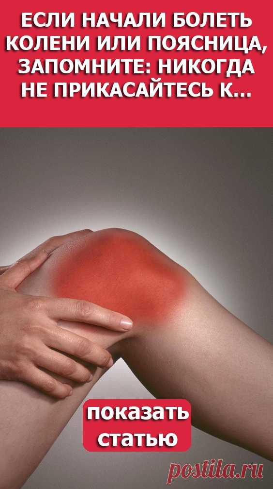 СМОТРИТЕ Если начали болеть колени или поясница запомните: никогда не прикасайтесь к…