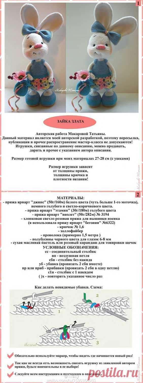 (2) Зайка ЗЛАТА крючком от Макаровой Татьяны   EASTER
