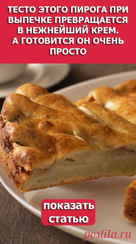 СМОТРИТЕ Тесто этого пирога при выпечке превращается в нежнейший крем А готовится он очень просто