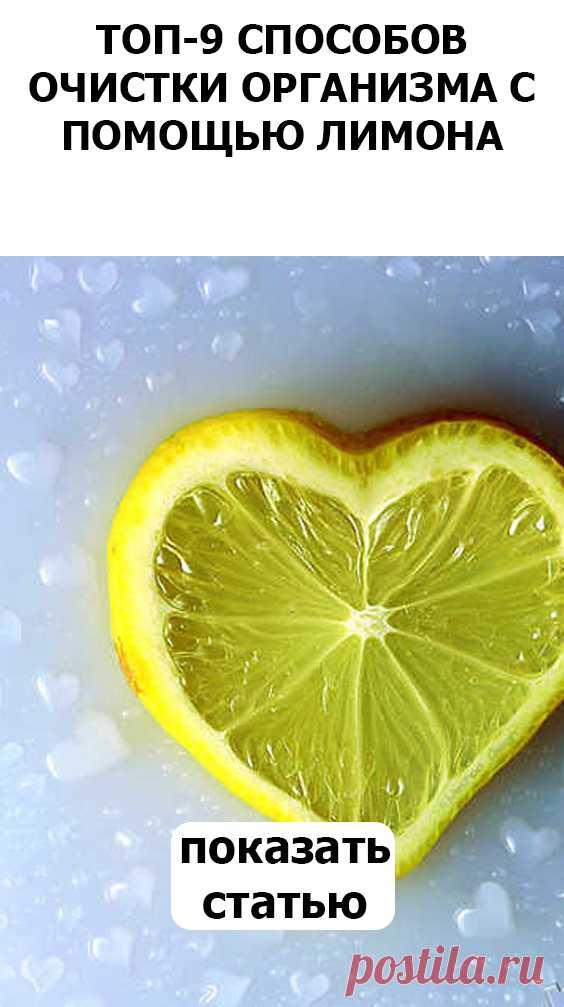 СМОТРИТЕ: Топ-9 способов очистки организма с помощью лимона