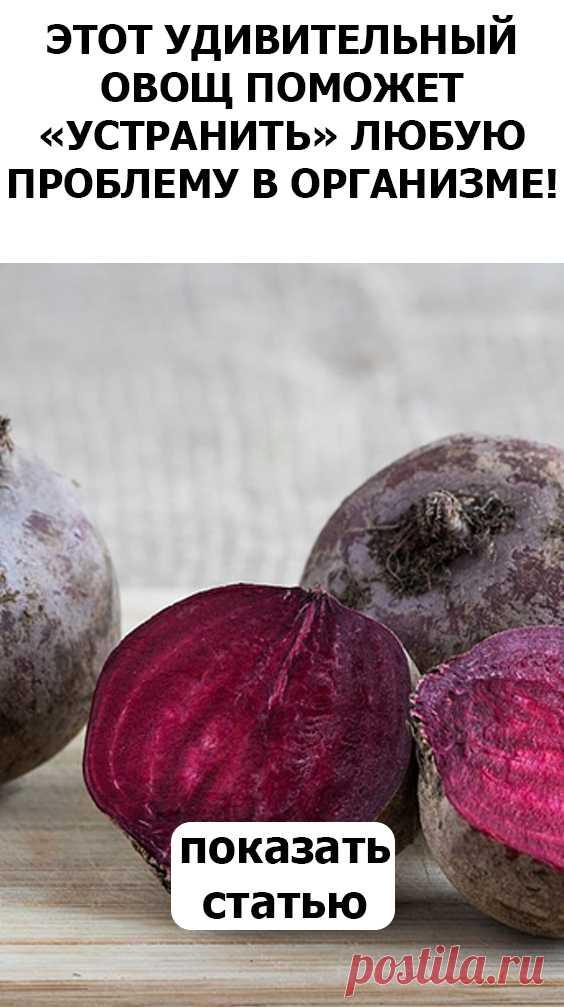 СМОТРИТЕ: Этот удивительный овощ поможет «устранить» любую проблему в организме!