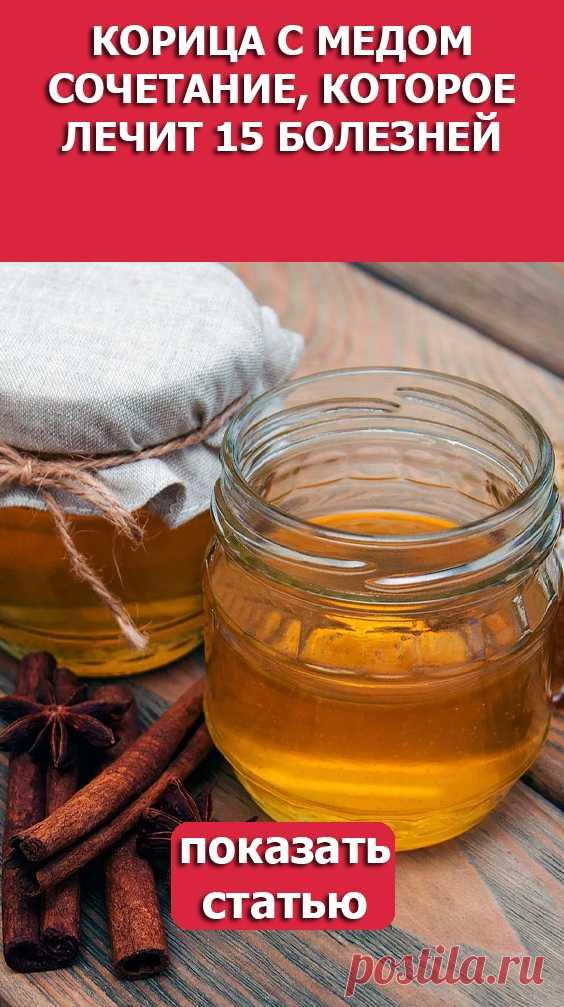 СМОТРИТЕ Корица с медом сочетание которое лечит 15 болезней