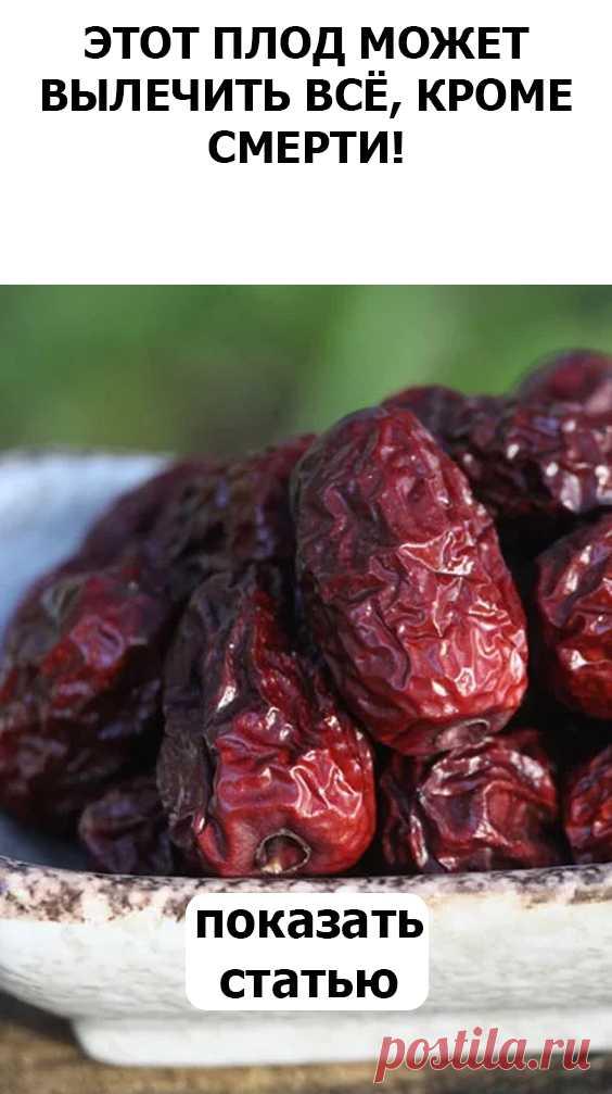 СМОТРИТЕ: Этот плод может вылечить всё, кроме смерти! Ешьте 5-7 штук каждый день и вы забудете о болезнях!