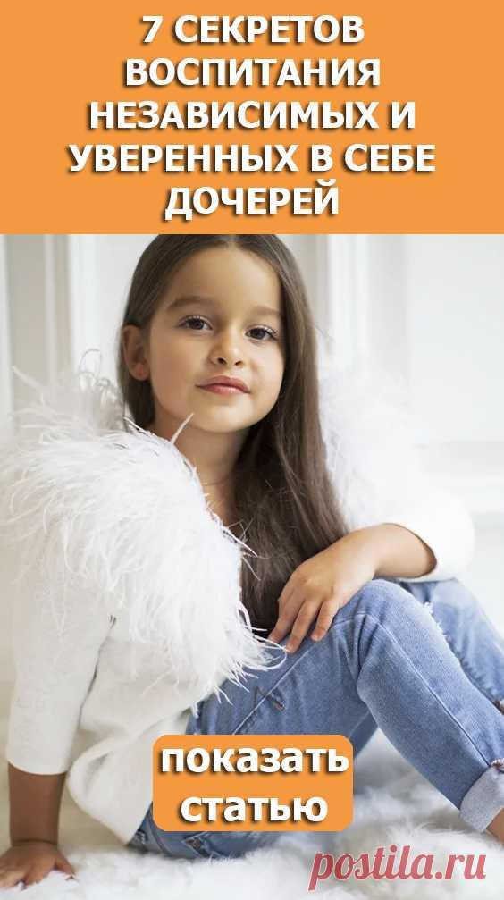 СМОТРИТЕ: 7 секретов воспитания независимых и уверенных в себе дочерей.
