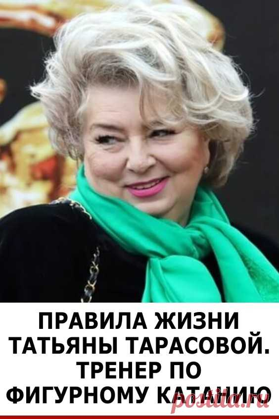 Правила жизни Татьяны Тарасовой. Тренер по фигурному катанию