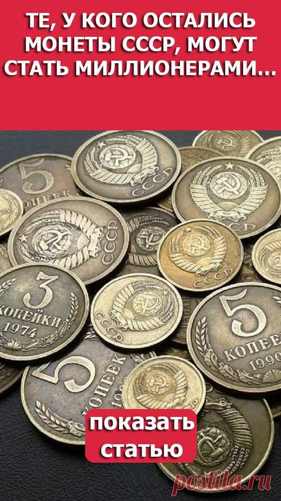 СМОТРИТЕ Те у кого остались монеты СССР могут стать миллионерами…