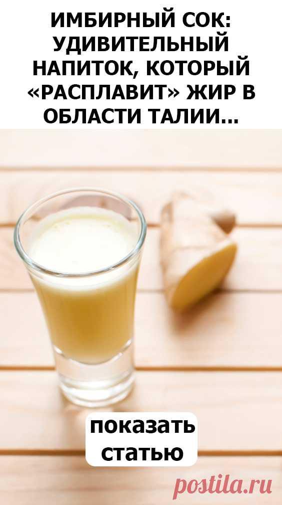 СМОТРИТЕ: Имбирный сок: Удивительный напиток, который «расплавит» жир в области талии и укрепит иммунитет!