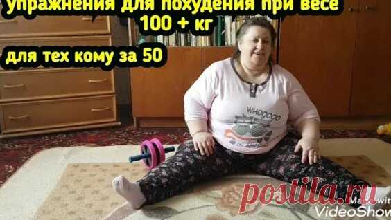 Тренировка ПРИ ВЕСЕ КОМУ ЗА 100 кг+ - Яндекс.Видео