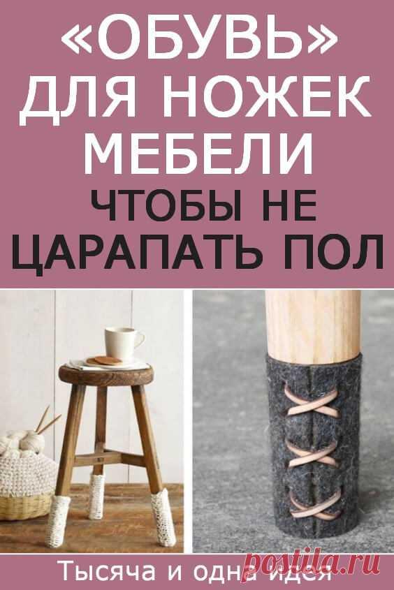 «Обувь» для ножек мебели, чтобы не царапать пол | Тысяча и одна идея