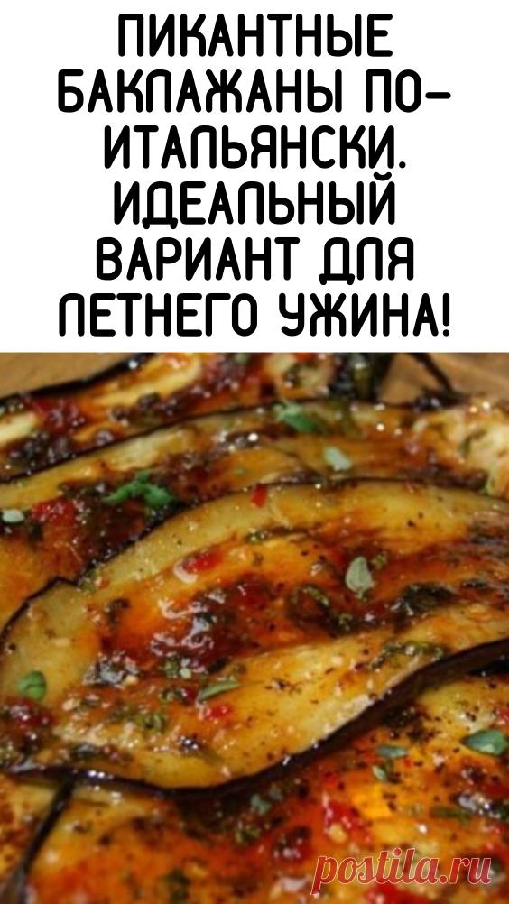 Пикантные баклажаны по-итальянски. Идеальный вариант для летнего ужина! - Советы и Рецепты
