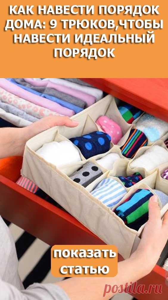 СМОТРИТЕ: Как навести порядок дома:9 трюков,чтобы навести идеальный порядок