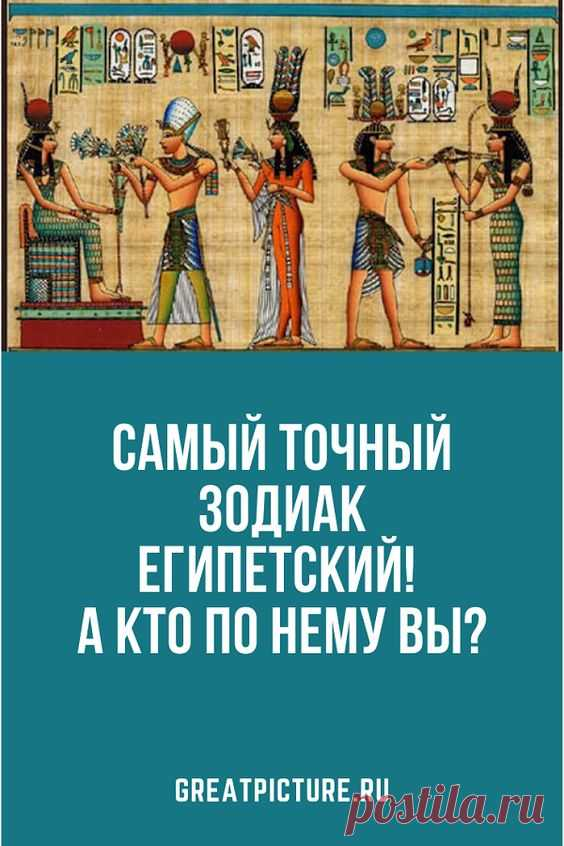 Самый точный Зодиак Египетский! А кто по нему вы?Фантастическая точность!!!В Египетской астрологии 12 знаков. Каждый знак, кроме Нила, символизирует египетского бога или богиню. Каждый знак представляет определенные даты. И, что неудивительно, древние египтяне тоже считали, что ваша личность и жизнь зависит от того, под каким знаком вы родились.