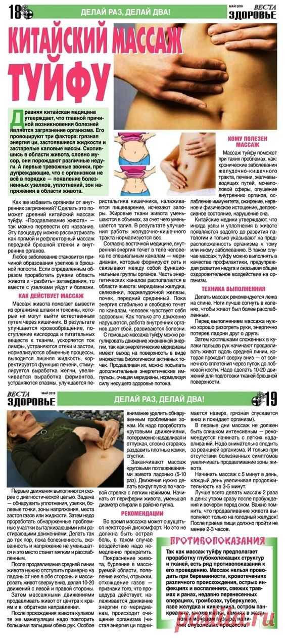 Китайский массаж туйфу (массаж живота)
