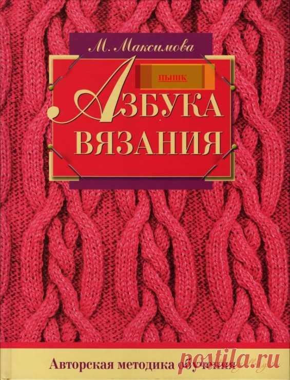 книга азбука вязания спицами скачать бесплатно книга азбука вязания