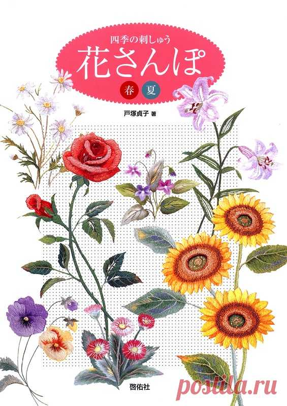 Spring & Summer Flowers - the Embroidery (miscellaneous) - Magazines on needlework - the Country of needlework
