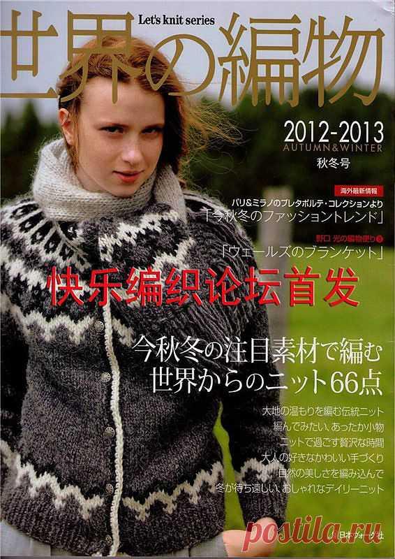 Lets knit series NV80300 Autumn & Winter 2012-2013.  Отличный журнал!!!