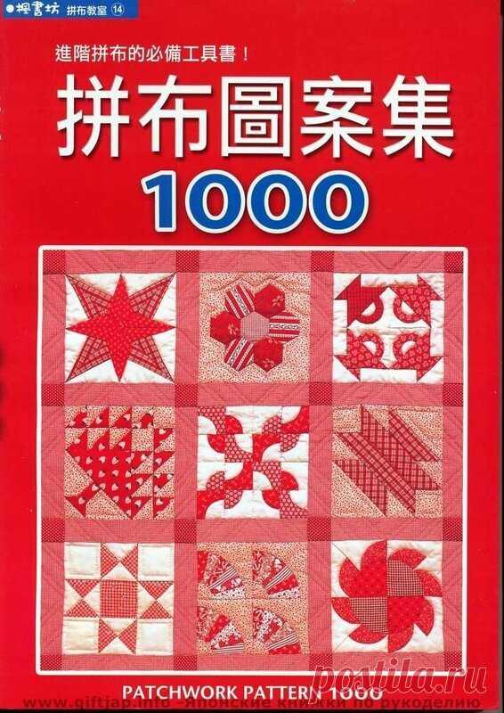 1000 Bloques