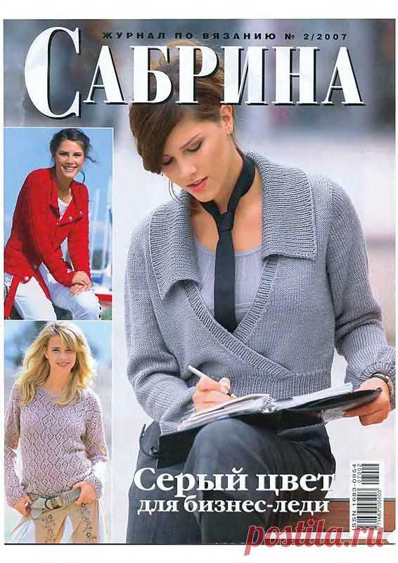 Сабрина №2/2007