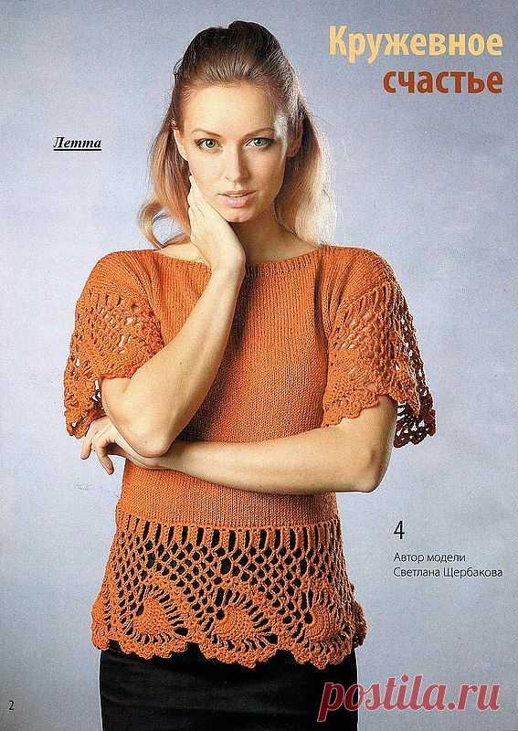 Пуловер с ажурной каймой.