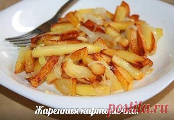 Несколько правил того, чтобы ваша жареная картошка получилась вкусной и красивой.  — картофель нужно опускать в хорошо разогретое на сковороде масло — перемешивать не больше 3-4-х раз за всю готовку — солить в самом конце — лук или чеснок, а также специи добавляются за 3-5 минут до готовности, иначе подгорят Порезанный картофель опускаю в раскалённое масло на сильном огне и не трогаю 3-4 минуты пока не схватится корочка, затем аккуратно переворачиваю лопаткой, уменьшаю ого...