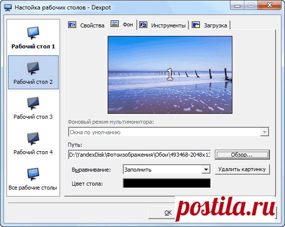 Dexpot — виртуальные рабочие столы в Windows В Dexpot можно создать до 20 виртуальных рабочих столов на своем компьютере, дополнительные рабочие столы будут иметь свои индивидуальные настройки.