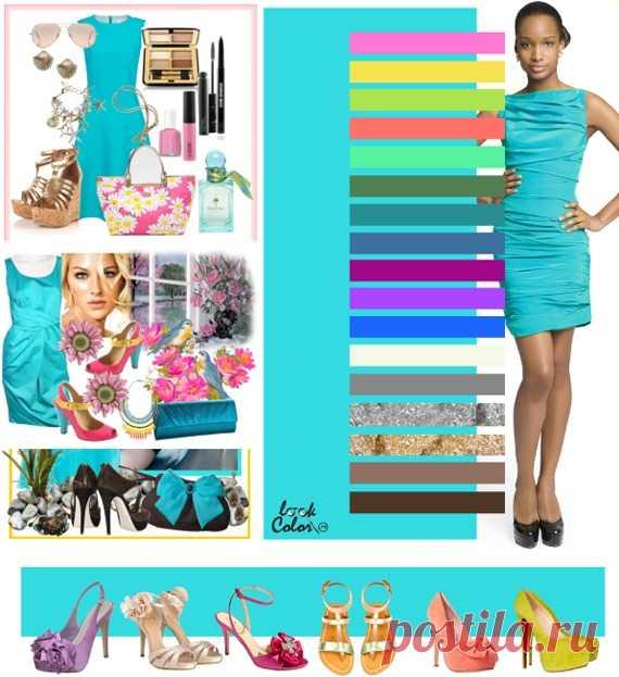 ЯРКО-БИРЮЗОВЫЙ цвет (правильное сочетание цветов в одежде)  Рассмотрите такие сочетания, как с розовым, желтым, желто-зеленым, розово-коралловым, неоново-зеленым, темно-синим, синим электрик, аквамарин, темно розовым, пурпуром, регата, кремовым, серым, серебряным, золотым, бежево-коричневым, старой бронзе.