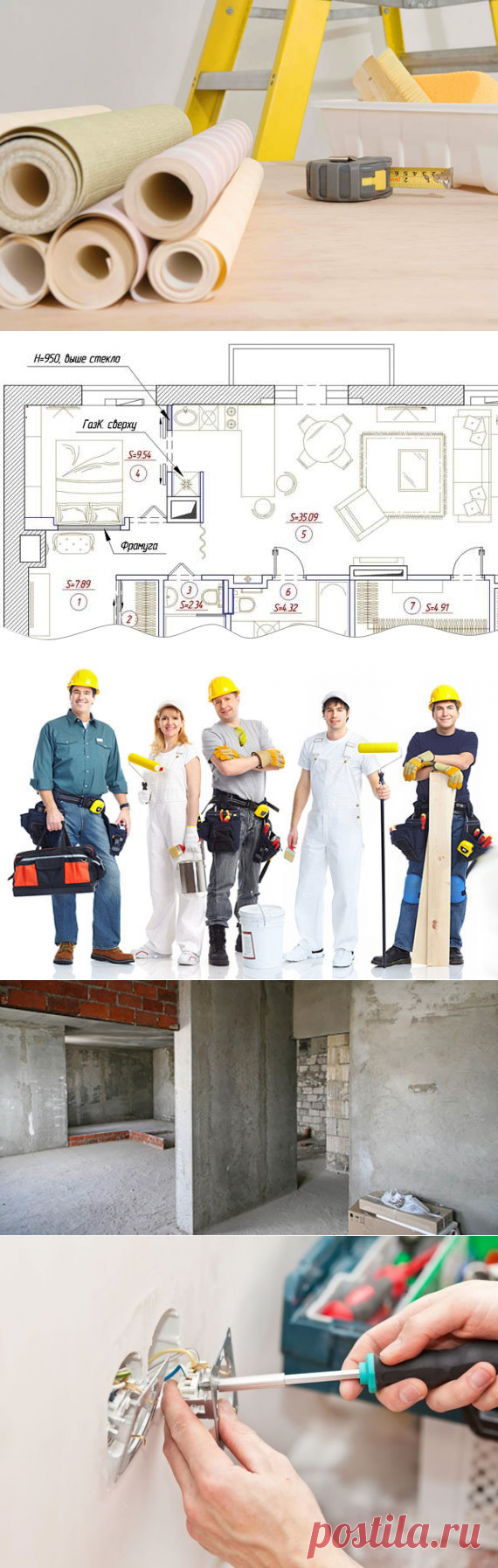 Хронология ремонта: в какой последовательности выполняются работы   Свежие идеи дизайна интерьеров, декора, архитектуры на InMyRoom.ru