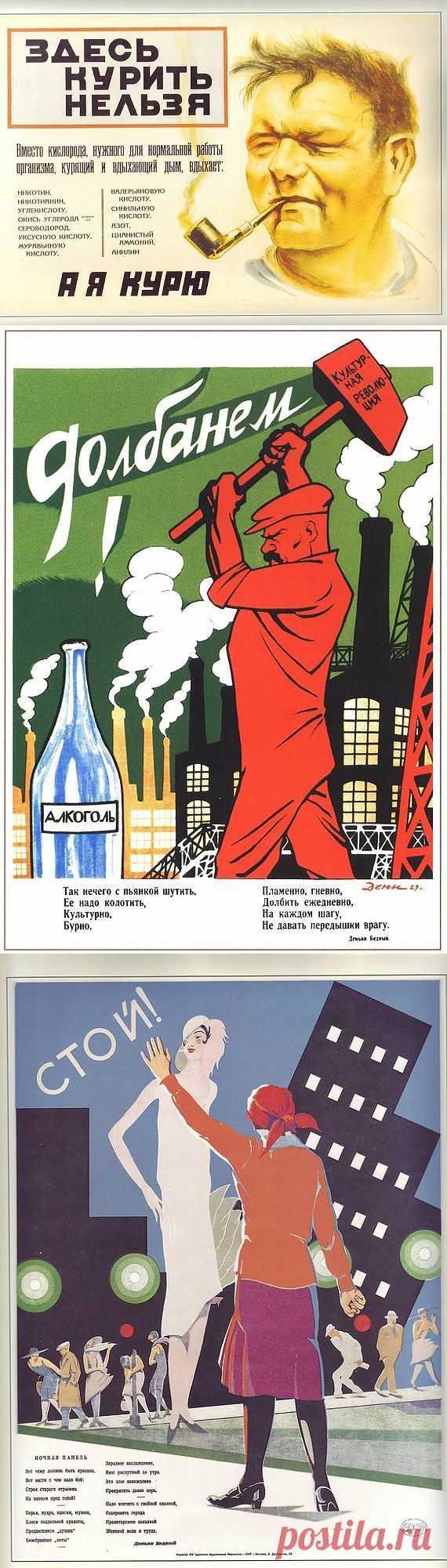 Советская социальная реклама / Обратно в СССР. Вспоминая наше советское прошлое