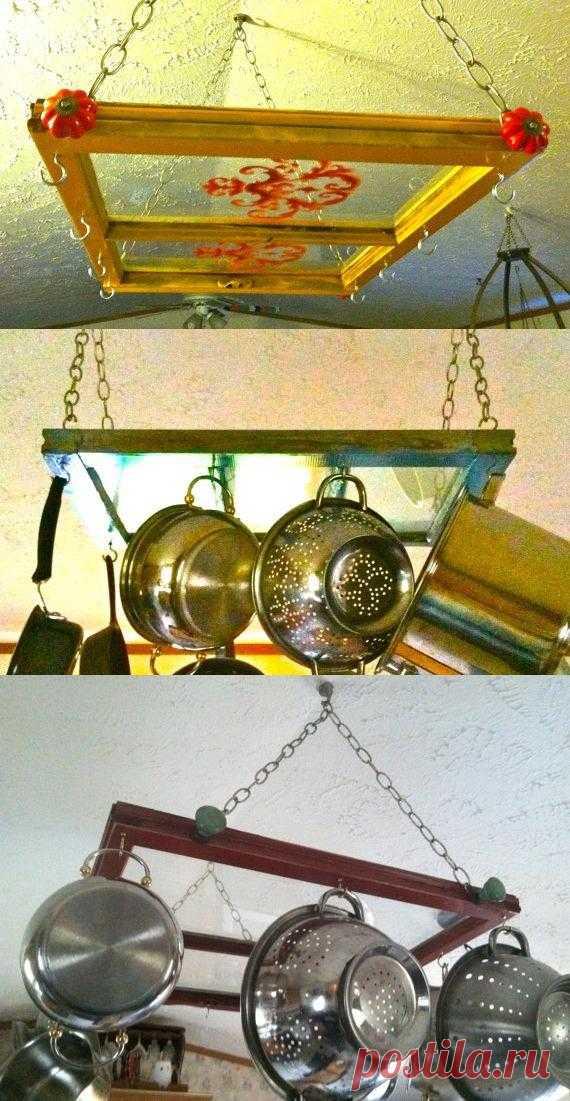 Оконная рама на кухне под потолком. Теперь на нее можно вешать разную утварь. Вот такая хозяйственная инженерная мысль!