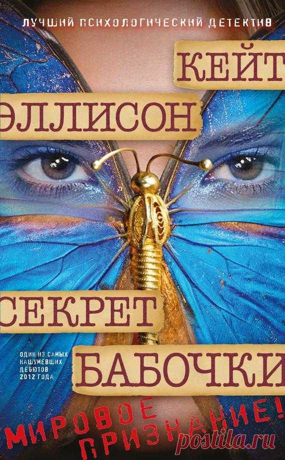 Кейт Эллисон «Секрет бабочки»